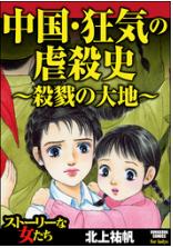 中国・狂気の虐殺史~殺戮の大地~の1巻を無料ダウンロードで1冊読める!安全なおすすめサイトはこれ!