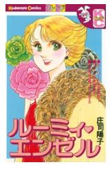 ルーミィ・エンゼルの1巻を今すぐ無料で読むには!気になる評判や感想も知りたい!