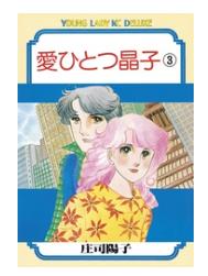 愛ひとつ晶子の3巻のネタバレが見たい!無料試し読みをフルで読むには!