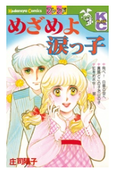 漫画「めざめよ涙っ子」1巻をRawQQやZIPを使わずに無料で安全に読むには!