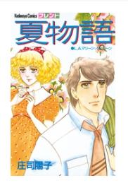 漫画「夏物語」1巻をRawQQやZIPを使わずに無料で安全に読むには!
