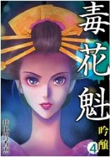 漫画「毒花魁 吟醸」4巻をRawQQやZIPを使わずに無料で安全に読むには!