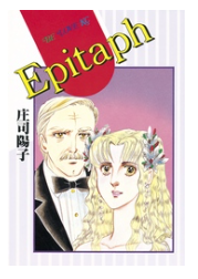 Epitaphの1巻を無料ダウンロードで1冊読める!安全なおすすめサイトはこれ!
