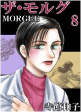 ザ・モルグの8巻を今すぐ無料で読むには!気になる評判や感想も知りたい!
