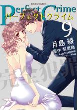 漫画「Perfect Crime」9巻をRawQQやZIPを使わずに無料で安全に読むには!
