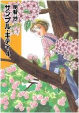 サンプル・キティの4巻を今すぐ無料で読むには!気になる評判や感想も知りたい!