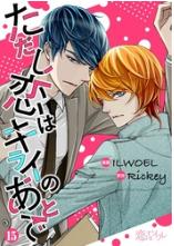 漫画「ただし恋はキライのあとで」15巻を1冊まるごと無料で読みたい!感想や評判もチェック!