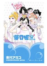 海月姫の17巻を今すぐ無料で読むには!気になる評判や感想も知りたい!
