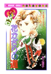 漫画「花かざりの道」1巻をRawQQやZIPを使わずに無料で安全に読むには!