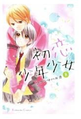 初恋少年少女 分冊版の8巻を無料ダウンロードで1冊読める!安全なおすすめサイトはこれ!