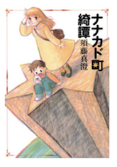 漫画「ナナカド町綺譚」1巻をRawQQやZIPを使わずに無料で安全に読むには!