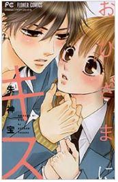 漫画「おひさまにキス」1巻を無料で1冊読む方法はこれ!あらすじ感想も紹介!