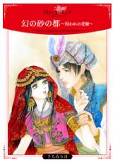 幻の砂の都~囚われの花嫁~の1巻のネタバレが見たい!無料試し読みをフルで読むには!