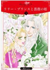 リリー・プリンスと薔薇の姫の5巻のネタバレが見たい!無料試し読みをフルで読むには!