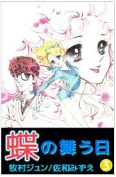 蝶の舞う日の3巻のネタバレが見たい!無料試し読みをフルで読むには!