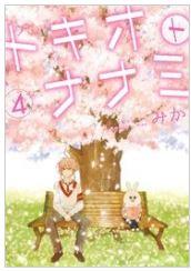 漫画「トキオトナナミ」4巻を無料で1冊読む方法はこれ!あらすじ感想も紹介!