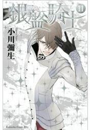 銀盤騎士の11巻のネタバレが見たい!無料試し読みをフルで読むには!