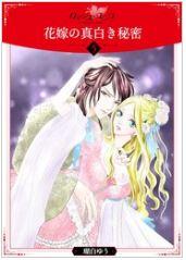 漫画「花嫁の真白き秘密」5巻を無料で1冊読む方法はこれ!あらすじ感想も紹介!