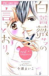 漫画「白薔薇サマの言うとおり。」2巻を無料で1冊読む方法はこれ!あらすじ感想も紹介!