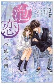 漫画「泡恋」3巻を無料で1冊読む方法はこれ!あらすじ感想も紹介!