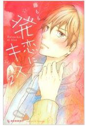 漫画「発恋にキス」2巻を無料で1冊読む方法はこれ!あらすじ感想も紹介!