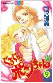 漫画「ぐるぐるポンちゃん」9巻を無料で1冊読む方法はこれ!あらすじ感想も紹介!