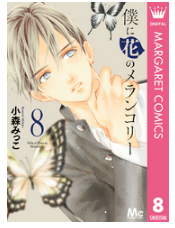 僕に花のメランコリーの8巻のネタバレが見たい!無料試し読みをフルで読むには!