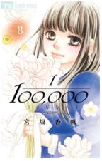 漫画「10万分の1」8巻を1冊まるごと無料で読みたい!感想や評判もチェック!
