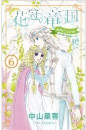 漫画「花冠の竜の国 encore 花の都の不思議な一日」6巻をRawQQやZIPを使わずに無料で安全に読むには!