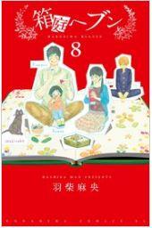 漫画「箱庭へブン 分冊版」8巻をRawQQやZIPを使わずに無料で安全に読むには!