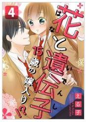 漫画「花と遺伝子-15歳の嫁入り!?-」4巻をRawQQやZIPを使わずに無料で安全に読むには!