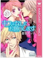 漫画「キスはなしでお願いします」1巻をRawQQやZIPを使わずに無料で安全に読むには!