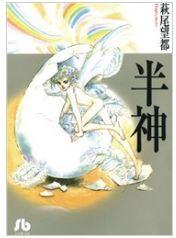 漫画「半神」1巻をRawQQやZIPを使わずに無料で安全に読むには!