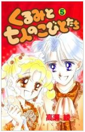 漫画「くるみと七人のこびとたち」5巻をRawQQやZIPを使わずに無料で安全に読むには!