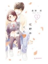 漫画「花野井くんと恋の病」2巻を1冊まるごと無料で読みたい!感想や評判もチェック!
