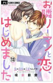 漫画「お隣リーマンと恋、はじめました」13巻を1冊まるごと無料で読みたい!感想や評判もチェック!
