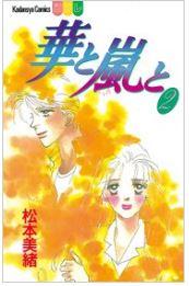 漫画「華と嵐と」2巻を1冊まるごと無料で読みたい!感想や評判もチェック!