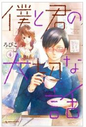 漫画「僕と君の大切な話」4巻を1冊まるごと無料で読みたい!感想や評判もチェック!
