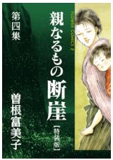 特装版「親なるもの 断崖」の4巻を1冊フルで無料ダウンロードできる?合法で安全に読む方法