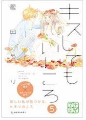 漫画「キスしてもいいころ プチデザ」5巻を1冊まるごと無料で読みたい!感想や評判もチェック!