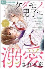 漫画「ケダモノ男子に溺愛される恋」1巻を1冊まるごと無料で読みたい!感想や評判もチェック!