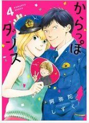 漫画「からっぽダンス」4巻を1冊まるごと無料で読みたい!感想や評判もチェック!