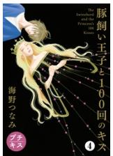 漫画「豚飼い王子と100回のキス プチキス」4巻を無料で1冊読む方法はこれ!あらすじ感想も紹介!