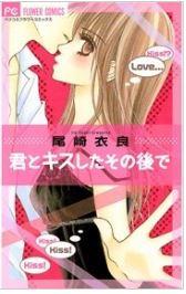 漫画「君とキスしたその後で」1巻をRawQQやZIPを使わずに無料で安全に読むには!