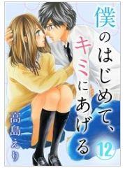 僕のはじめて、キミにあげるの12巻のネタバレが見たい!無料試し読みをフルで読むには!