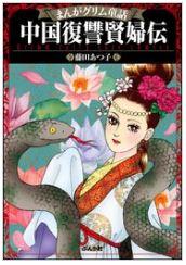 まんがグリム童話 中国復讐賢婦伝の1巻を無料で1冊読む方法をチェック!あらすじ感想も!