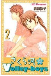 さくら河 Volley‐boysの2巻を無料で1冊読む方法をチェック!あらすじ感想も!
