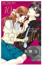 コーヒー&バニラの10巻のネタバレが見たい!無料試し読みをフルで読むには!