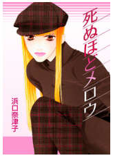漫画「死ぬほどメロウ」1巻を1冊まるごと無料で読みたい!感想や評判もチェック!