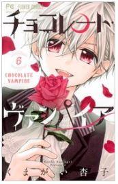 漫画「チョコレート・ヴァンパイア」6巻を無料で1冊読む方法はこれ!あらすじ感想も紹介!